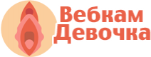 Записи вебкам приватов бесплатно- Страница 4 из 5 - WebcamDevochka.com